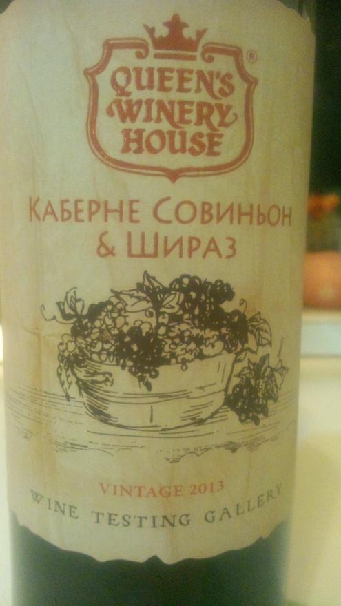Queen's Winery Cabernet bulgaresc